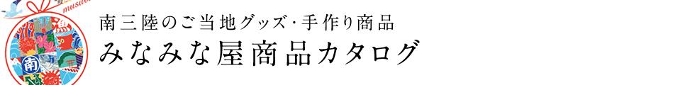 みなみな屋商品カタログ