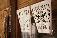 上山八幡宮の工藤さんに学ぶ南三陸のきりこ