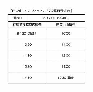 H27田束山つつじシャトルバス運行計画_ページ_1