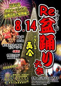 【開催レポート】Re盆踊り大会♪