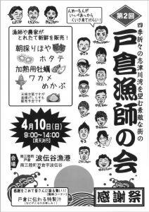 第2回「戸倉漁師の会」開催 !!!!