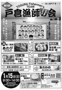 1/15(日)「第11回戸倉漁師の会 感謝祭」開催のお知らせ