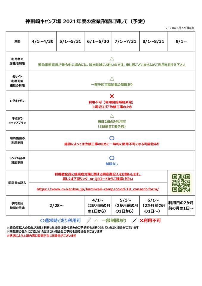 【9月の予約】7月1日(木)より予約開始