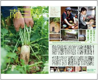 「タブロイド紙 情報誌南三陸vol.17」の発行について