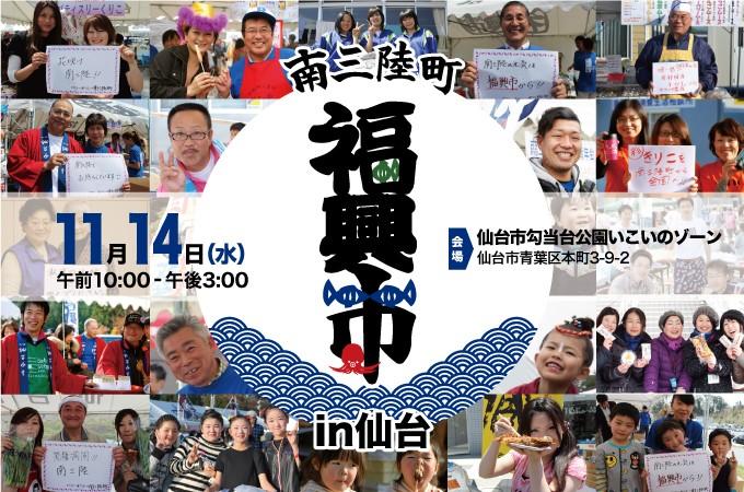 笑顔で感謝! 「南三陸福興市in仙台」