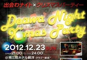 出会わナイト×クリスマスパーティー開催のお知らせ-今月23日(日)