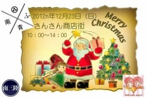 ★ふっこう青年会サンタのクリスマスのお知らせ★