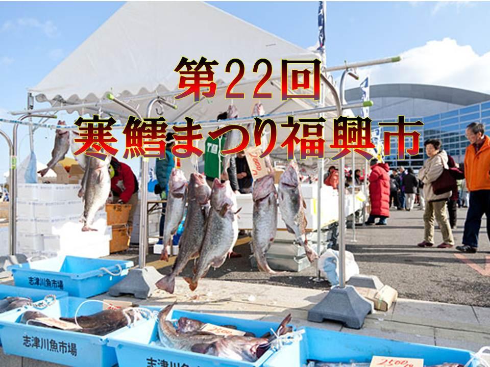 第22回寒鱈まつり福興市