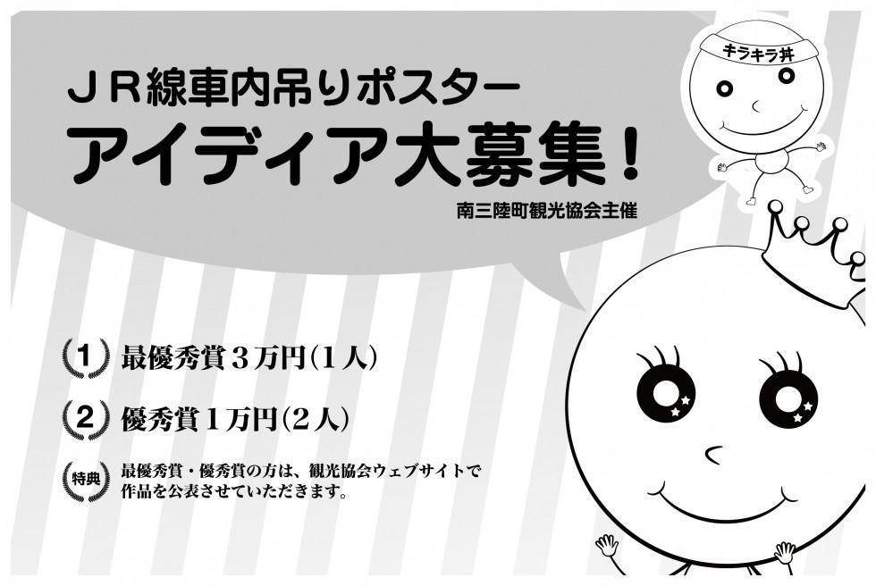 JR中吊りポスター応募用紙