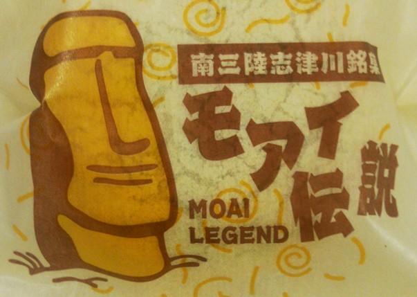 モアイ伝説(お菓子)