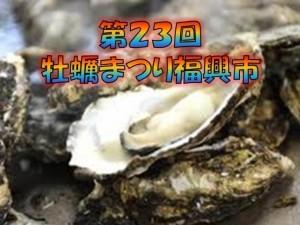 『第23回 牡蠣まつり福興市』 開催のお知らせ