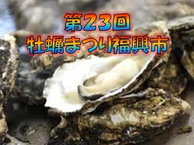 第21回牡蠣まつり福興市