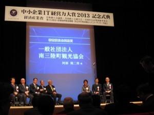 IT経営力大賞 授賞式に出席してまいりました。