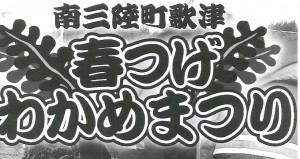 南三陸町歌津『春つげわかめまつり』開催のお知らせ