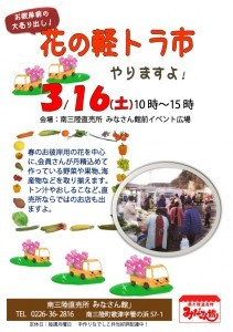 「花の軽トラ市」開催のお知らせ