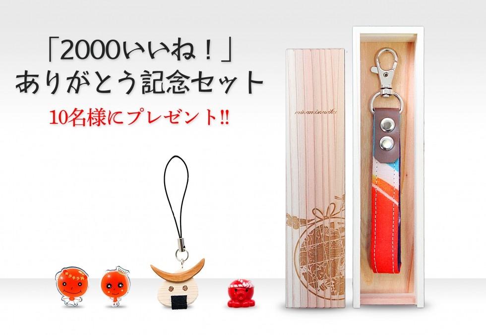 『facebook 2000いいね!達成記念プレゼントキャンペーン』について