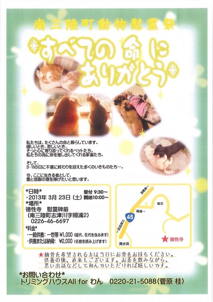 「南三陸町動物慰霊祭」開催のお知らせ
