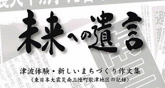 「未来への遺言」 津波体験文集
