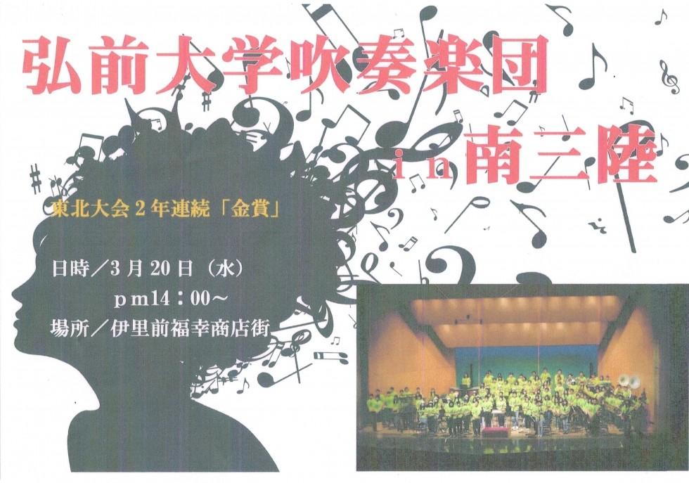 弘前大学吹奏楽団 in 南三陸
