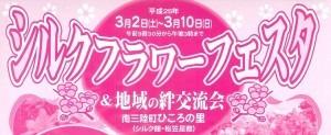 『シルクフラワーフェスタ』開催のお知らせ