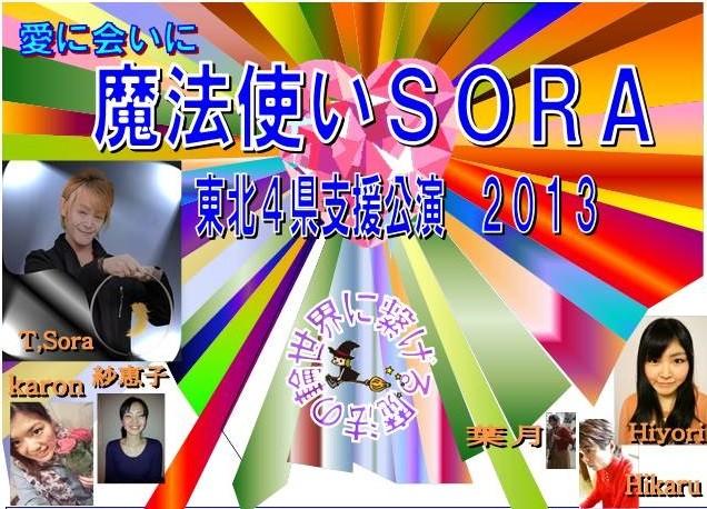 4月2日(火)・4日(木)さんさん商店街フードコートにて『魔法使いSORA』による マジックショーが開催されます!!