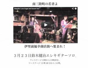 「鈴木健治エレキギターソロ」、「バグパイプカトケンと仲間たちの、ワカメ汁と音楽の祭典」開催のお知らせ