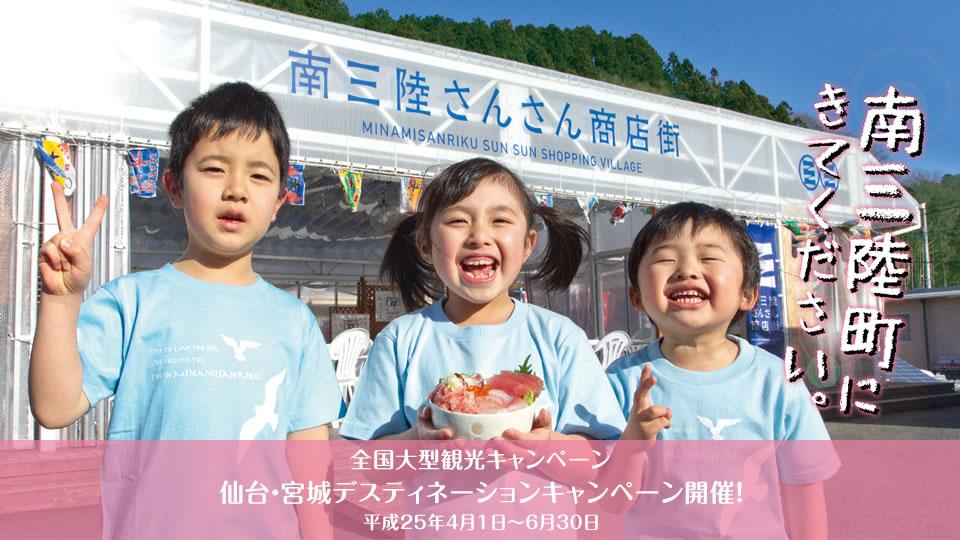 仙台・宮城デスティネーションキャンペーン(D・C)開幕しました!!