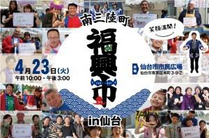 明日4/23は「福興市in仙台」、今月最終日曜日4/28は「春爛漫福興市」が開催!