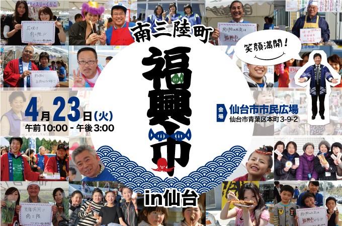 『笑顔満開!南三陸福興市in仙台』