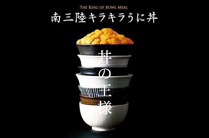 5月1日より「南三陸キラキラうに丼」絶賛提供中です!