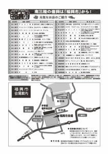 田束山つつじまつり福興市_ページ_2