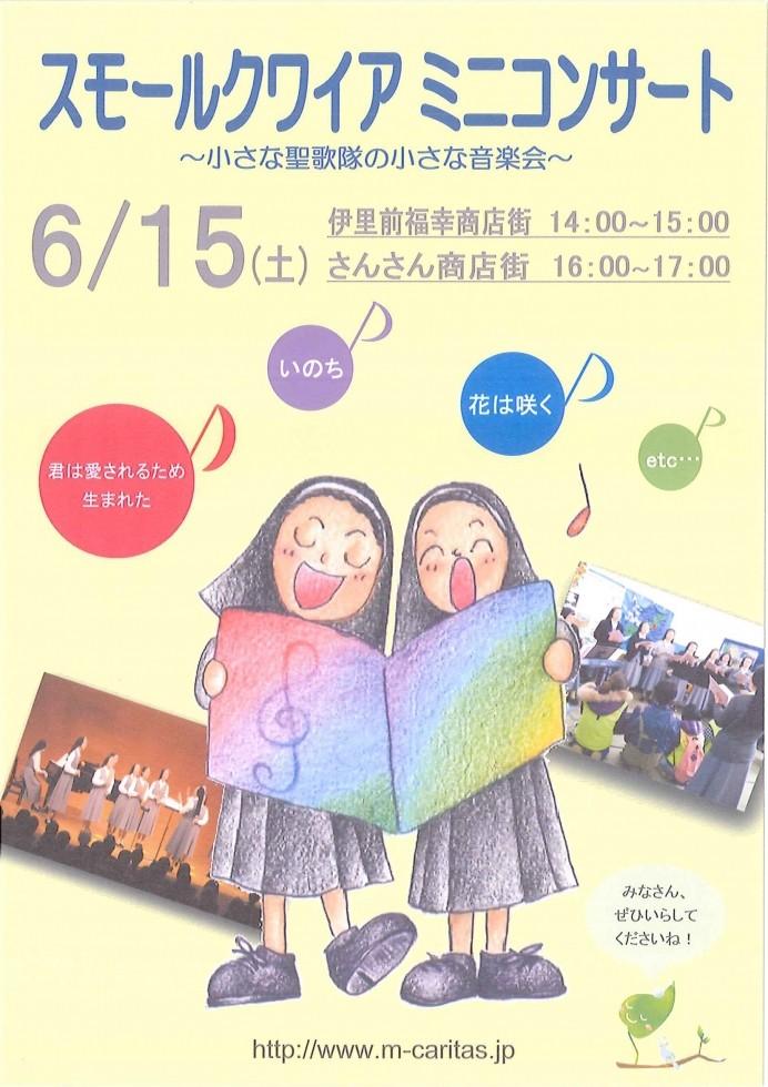「スクールクワイアミニコンサート」~小さな聖歌隊の小さな音楽隊~開催のお知らせ