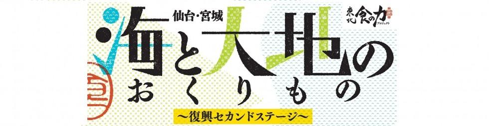 6/23(日)仙台・宮城「海と大地のおくりもの」<br />~復興セカンドステージ~in仙台 開催のお知らせ