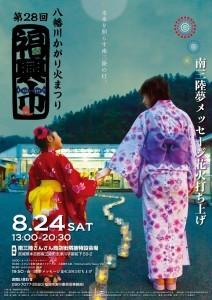 八幡川かがり火まつりポスター_入稿用-01