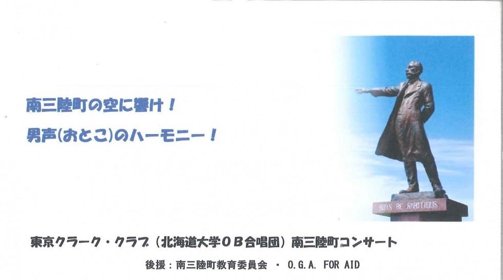 「東京クラーク・クラブ」による南三陸町コンサート開催のお知らせ