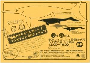 魚竜しおり+化石ストラップのワークショップのご案内♪♪