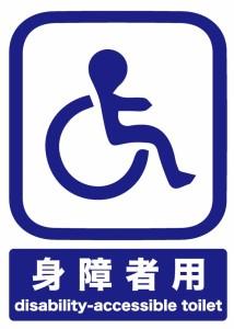 身障者用トイレ表記