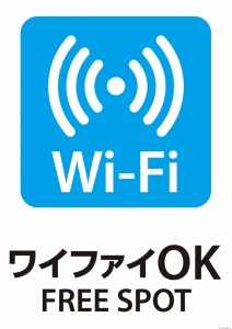 pictogram191Free_Wi-Fi