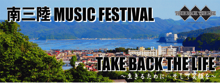 南三陸 MUSIC FESTIVAL TAKE BACK THE LIFE