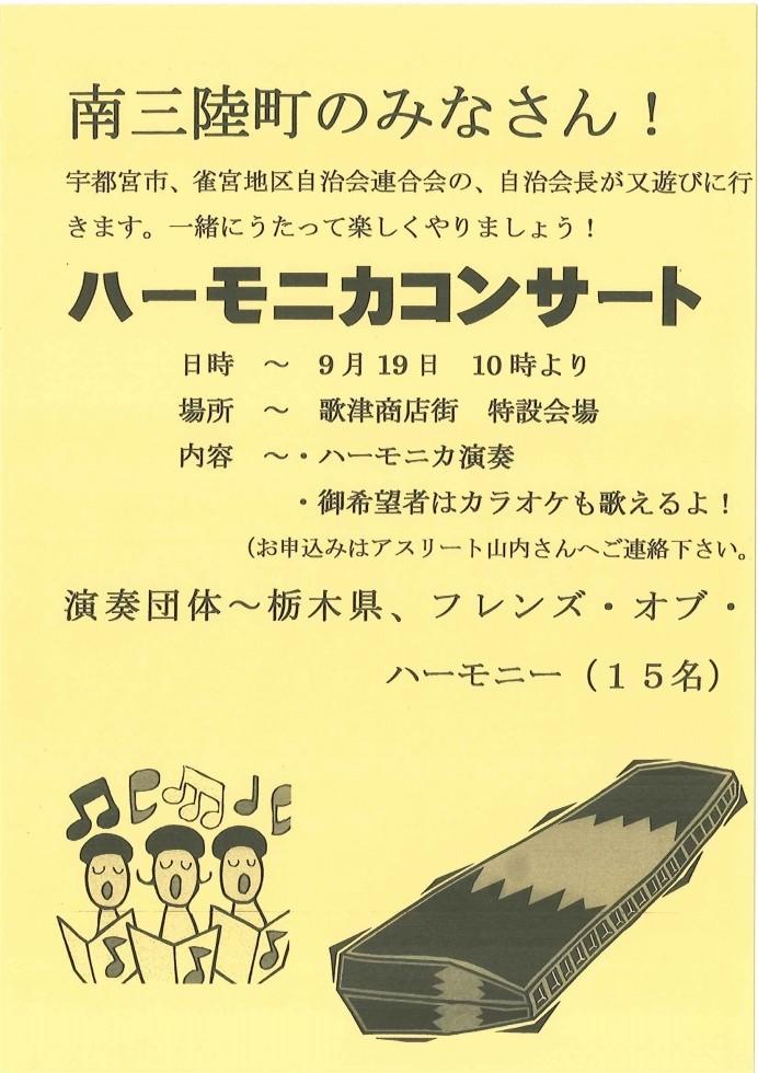 ハーモニカコンサート開催のお知らせ