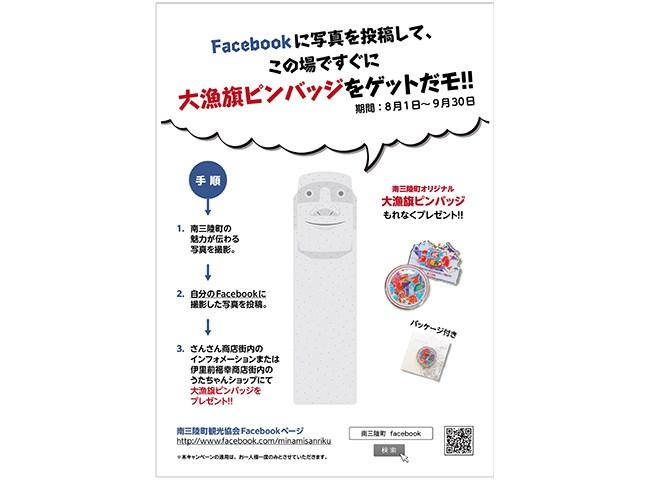 Facebook新キャンペーン
