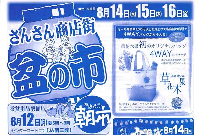 8月14日(水)〜16日(金)は、さんさん商店街で「盆の市」セールが開催します。