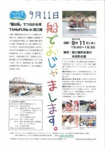 「種は船」でつながる湾TANeFUNe in 南三陸