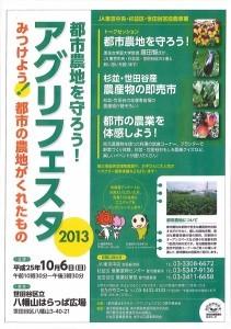 10月6日 東京 世田谷区【アグリフェスタ】2013に参加します