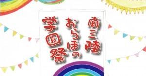 南三陸おらほの学園祭10/19(土)の部活動