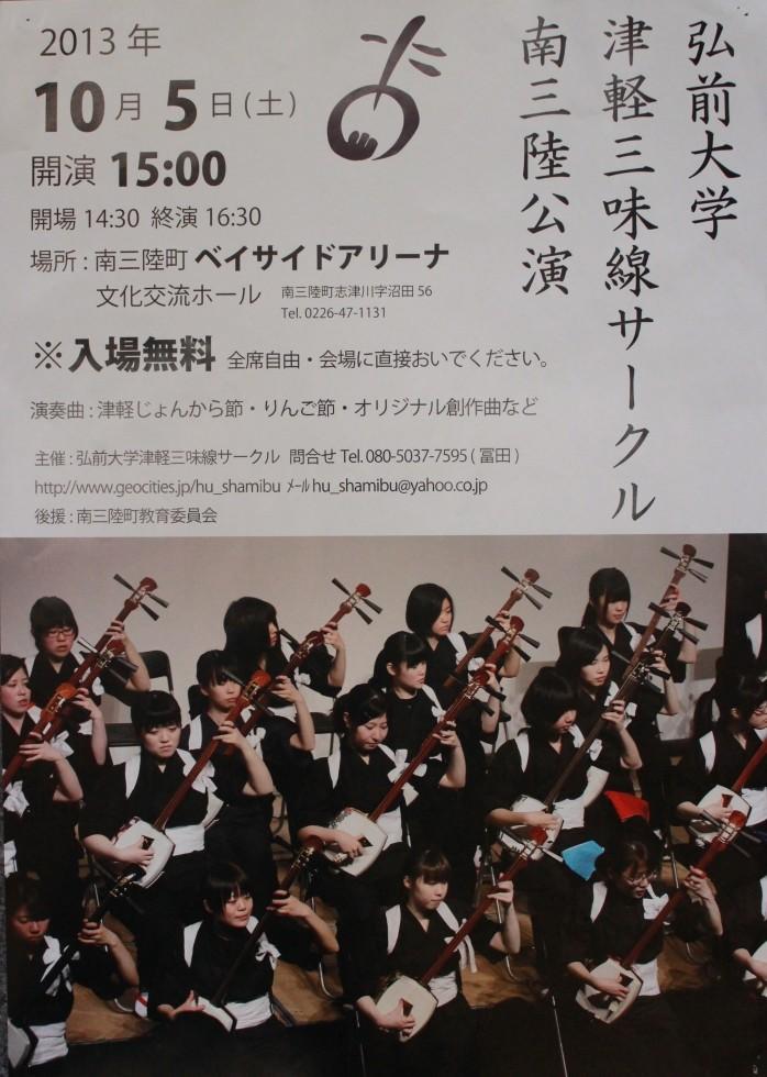 弘前大学津軽三味線サークル 南三陸公演のお知らせ