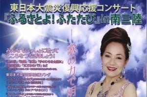 東日本大震災復興応援コンサート「ふるさとよ!ふたたび」in南三陸開催のお知らせ