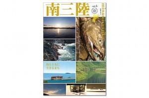 「南三陸情報誌Vol.6-南三陸生まれです」配布開始のお知らせ