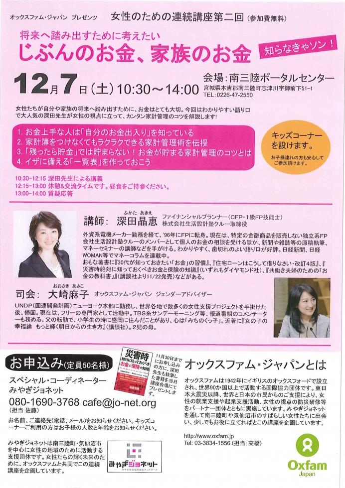 女性のための連続講座第二回(参加費無料)