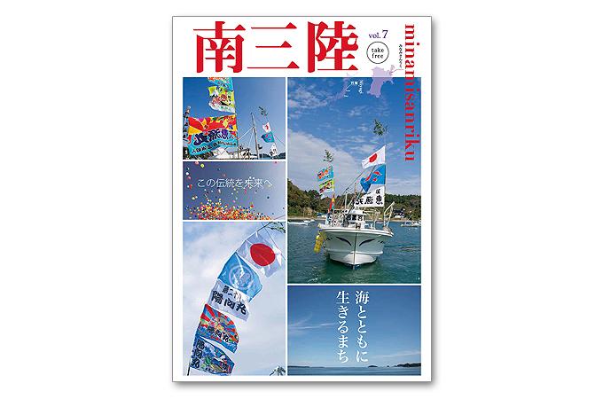 南三陸町情報誌 vol.7 配信開始のお知らせ